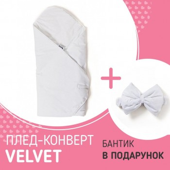 Набір Конверт - плед Twins Velvet 80x80+Бантик white, білий