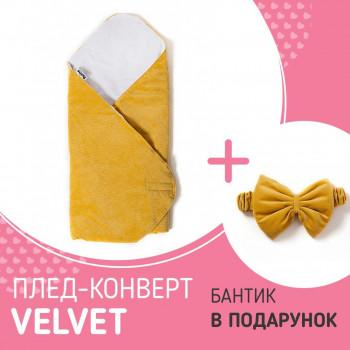 Набір Конверт - плед Twins Velvet 80x80+Бантик melon, жовтий