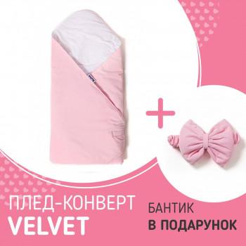 Набір Конверт - плед Twins Velvet 80x80+Бантик pink, рожевий