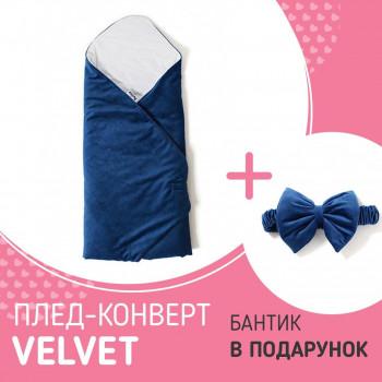 Набір Конверт - плед Twins Velvet 80x80+Бантик dark blue, синій