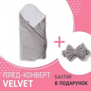 Набір Конверт - плед Twins Velvet 80x80+Бантик grey, сірий