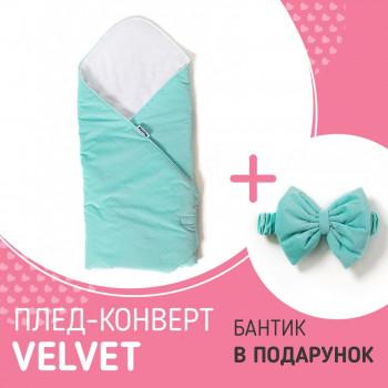 Набір Конверт - плед Twins Velvet 80x80+Бантик mint, м