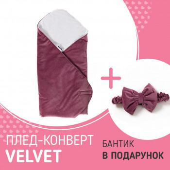 Набір Конверт - плед Twins Velvet 80x80+Бантик purpur, рожевий дим